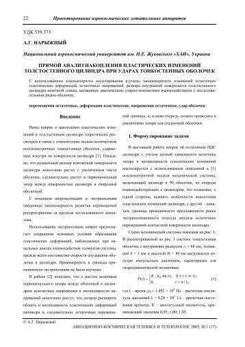 Нарыжный А.Г. - Национальный аэрокосмический университет ...