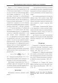 Нарыжный А.Г. - Национальный аэрокосмический университет ... - Page 4