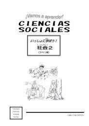 社会2(スペイン語)