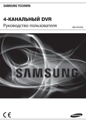 Видеорегистраторы SRD-470P/470DP