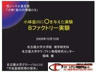 Bファクトリー実験 - 名古屋大学理学研究科高エネルギー素粒子物理学 ...