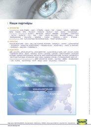 EXE ID PLAQ SNR GS.indd - NTN-SNR: подшипники