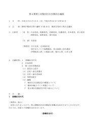 第1回区民懇話会議事録 - 静岡市