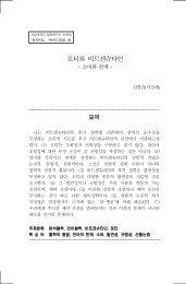로티와 비트겐슈타인 | 김영건 - 서강대학교
