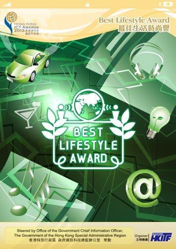 最佳生活時尚獎[下載] - Hong Kong ICT Awards