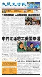 外傭終極敗訴人大釋法落空法治暫免重創 - 香港大紀元