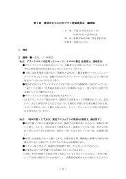 第5回評価委員会会議録 - 静岡市