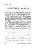 повний текст - Главная страница - Page 6