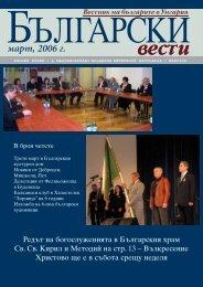 март, 2006 г. - Bolgarok.hu