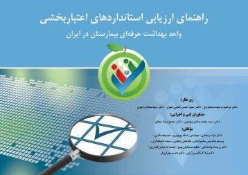 بهداشت حرفه ای - دانشگاه علوم پزشکی شهید بهشتی