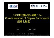 DICOM規格(案) 補遺 124 Communication of Display Parameters の ...