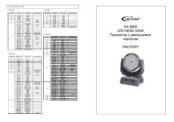 Инструкция по эксплуатации Led Star EA-5800