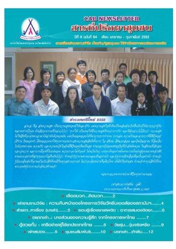 book cab64.pmd - RIHES - มหาวิทยาลัยเชียงใหม่