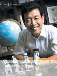 대모엔지니어링(주) 이원해 회장 - 대한기계학회