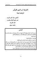 ﺍﻟﻘﺭﺁﻨﻲ ﺍﻟﻨﺹ « ﻓﻲ ﺩﺭﺍﻤﺎ ﺍﻟ« ( ﺩﺭﺍﺴﺔ ﻓﻨﻴﺔ ) - جامعة دمشق