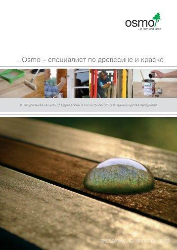 Каталог «Осмо — специалист по краске и древесине