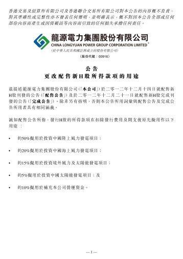 公告更改配售新H 股所得款項的用途 - 龙源电力集团股份有限公司