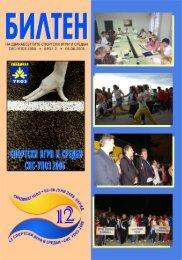 12 SIS Bilten 2 - 2006.qxp - upoz.org.mk