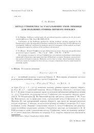 Метод Стефенсена за узагальнених умов Лiпшиця для ...