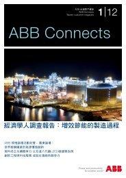 經濟學人調查報告:增效節能的製造過程 - ABB