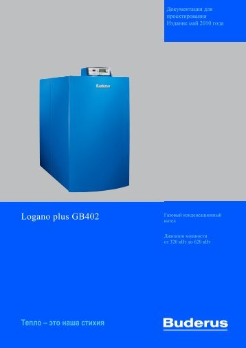 Документация для проектирования Logano plus GB402 - Buderus