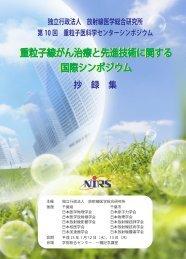 重粒子線がん治療と先進技術に関する 国際シンポジウム 重粒子線がん ...