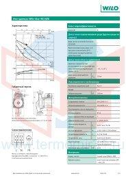 Wilo Техническое Описание Star RS 30-6-.pdf