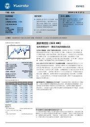 康師傅控股(322 HK) - 元大海外交易網