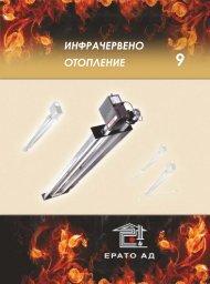 Инфрачервено отопление - Ерато