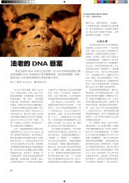PDF 全文下载 - 现代人类学通讯