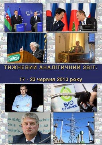 Тижневий аналітичний звіт: 17 - 23 червня 2013 року - Українська ...