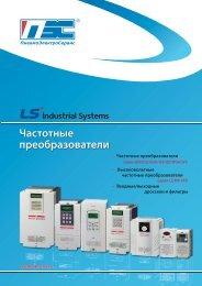 Общий каталог частотные преобразователи