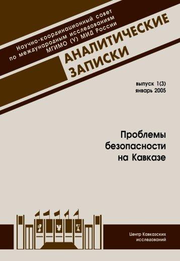 Чечня: метастазы конфликта - мгимо