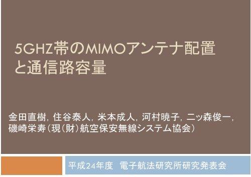 5GHZ帯のMIMOアンテナ配置 と通信路容量 - ENRI