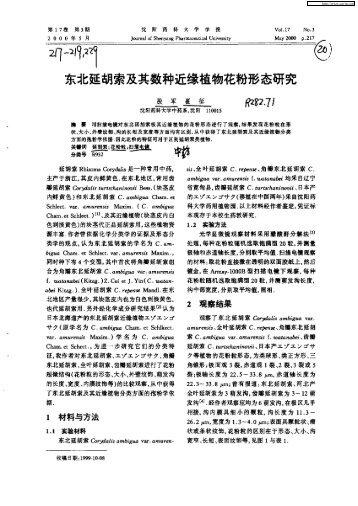 东北延胡索及其数种近缘植物花粉形态研究 - 沈阳药科大学图书馆