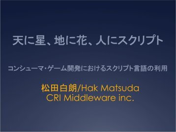 CriScript - CRI・ミドルウェア