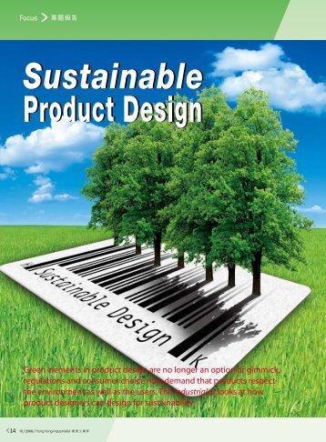 香港工業家: 可持續發展的產品設計
