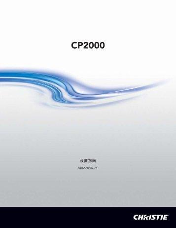 1 - Christie Digital Systems