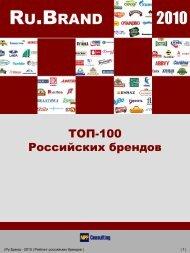 здесь - Sostav.ru