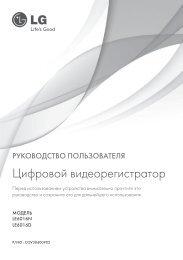 Инструкция - LG B2B