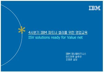 4사분기 IBM 파트너 셀러를 위한 영업교육 ISV solutions ready for ...