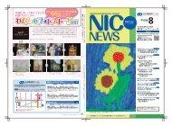 NIC NEWS 8月号をダウンロード - Nagoya International Center