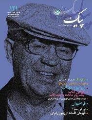 Û±Û²Û± - Persian Cultural Center