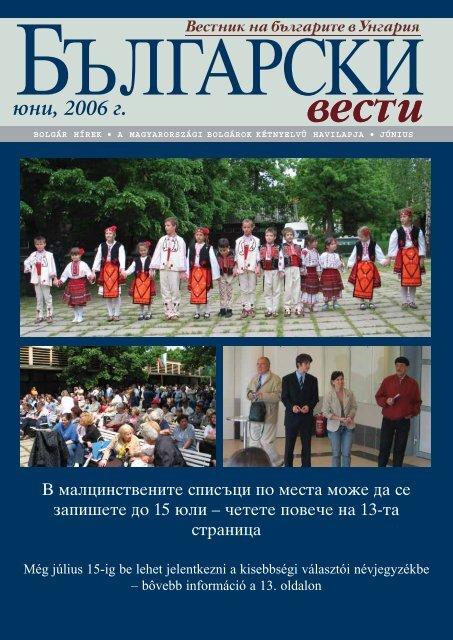 юни, 2006 г. - Bolgarok.hu