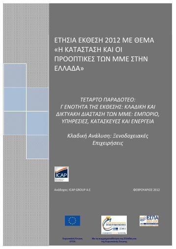 Ξενοδοχειακές Επιχειρήσεις - Startup Greece