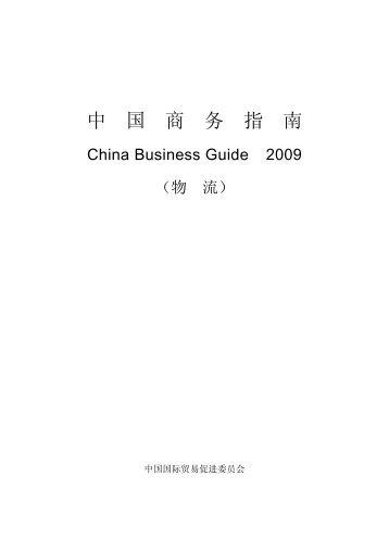 前8页 - 中国国际贸易促进委员会