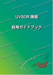 UVSOR施設利用ガイドブック改訂版(PDF)更新 - 分子科学研究所 UVSOR