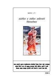CHAPTER 2.p65 - Chinmaya Sanskar
