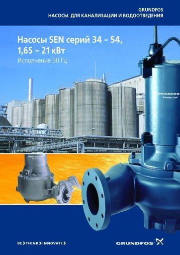Насосы SEN серий 34 54, 1,65 21 кВт - Grundfos