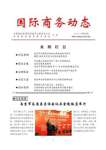 本期栏目南京市长圆桌咨询会议在金陵饭店举行 - 中国国际贸易促进 ...